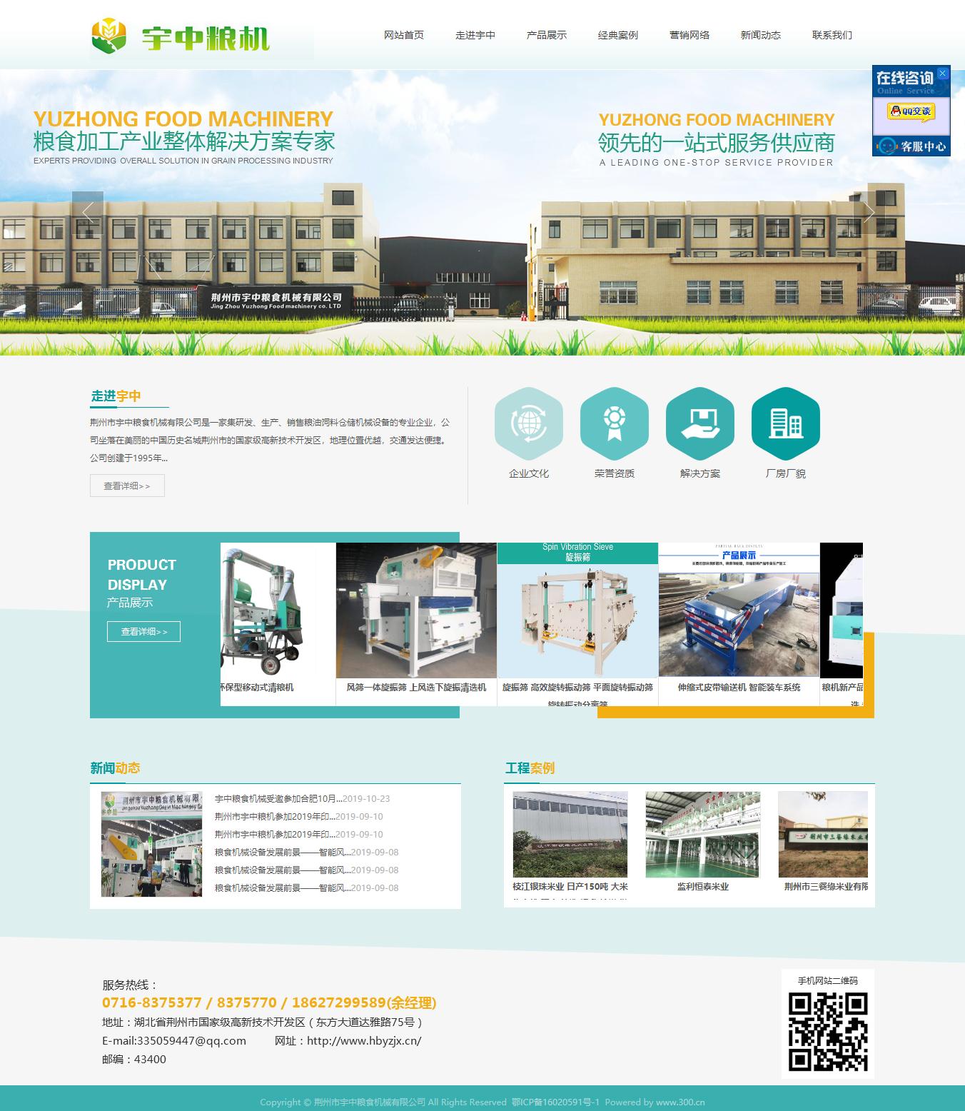 荆州市宇中粮食机械有限公司网站案例