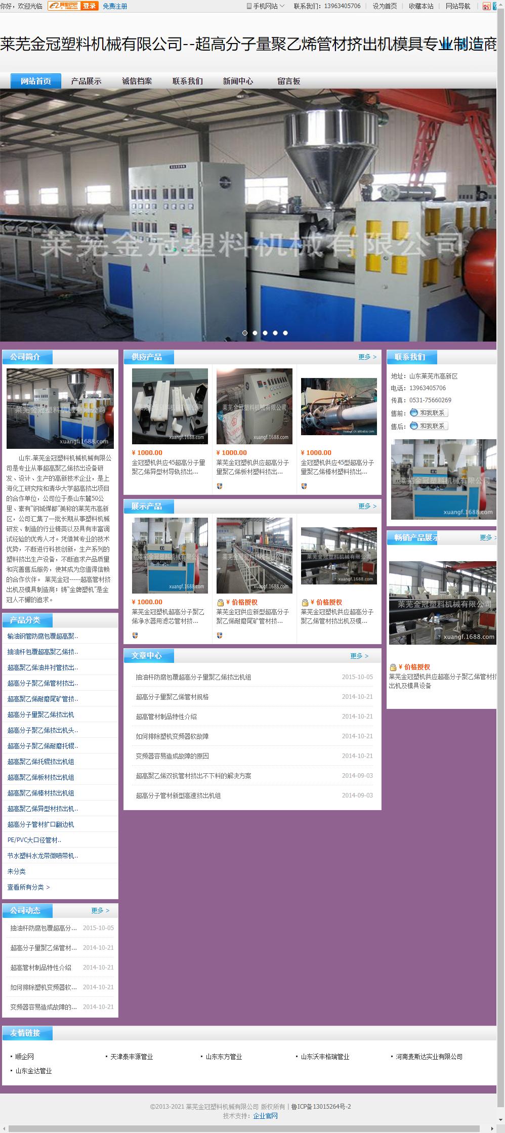 莱芜金冠塑料机械有限公司网站案例