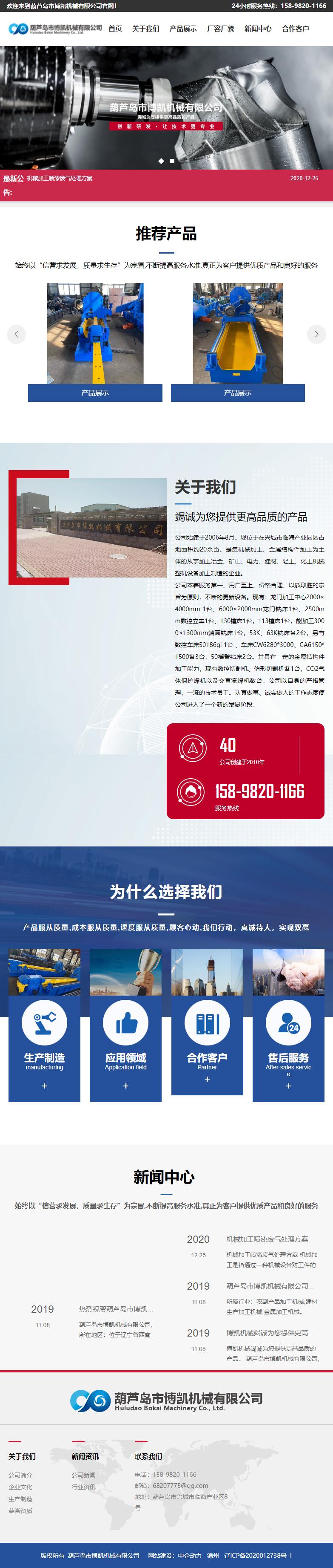 葫芦岛市博凯机械有限公司网站案例