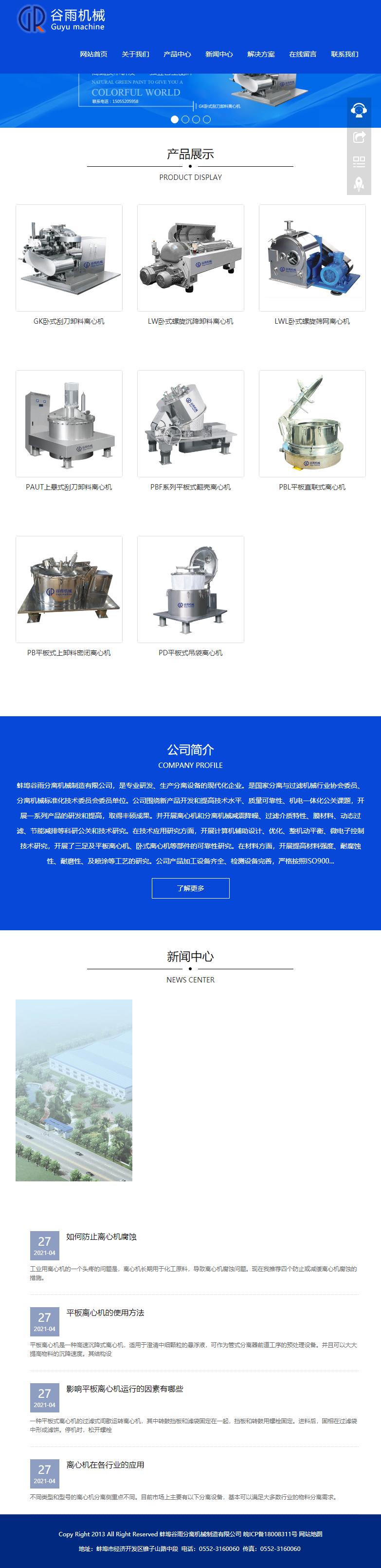 蚌埠谷雨分离机械制造有限公司网站案例