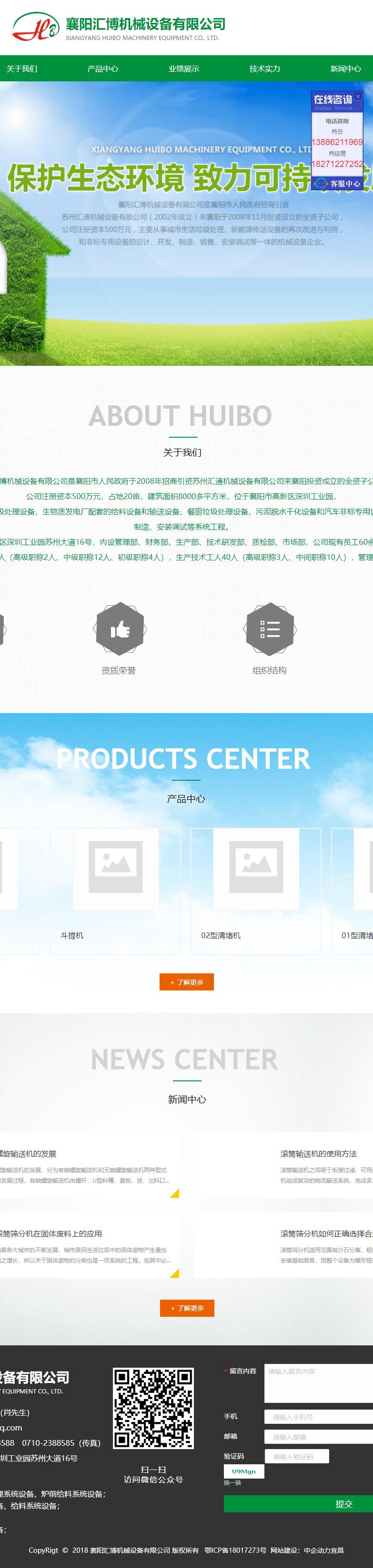 襄阳汇博机械设备有限公司网站案例