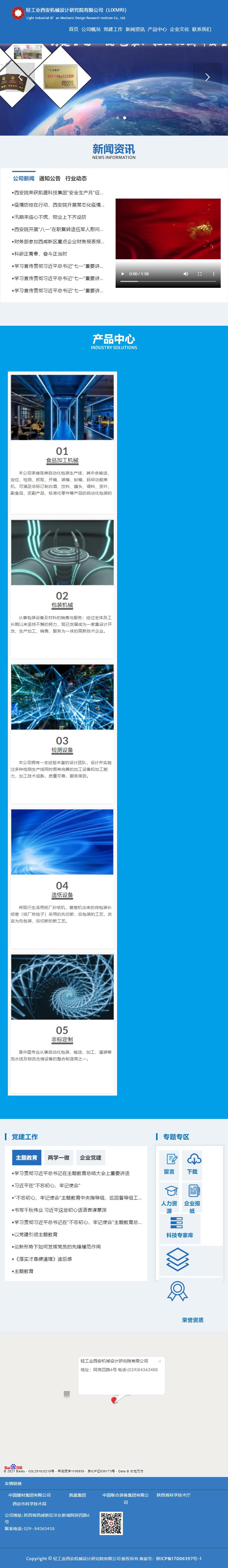 轻工业西安机械设计研究院有限公司网站案例