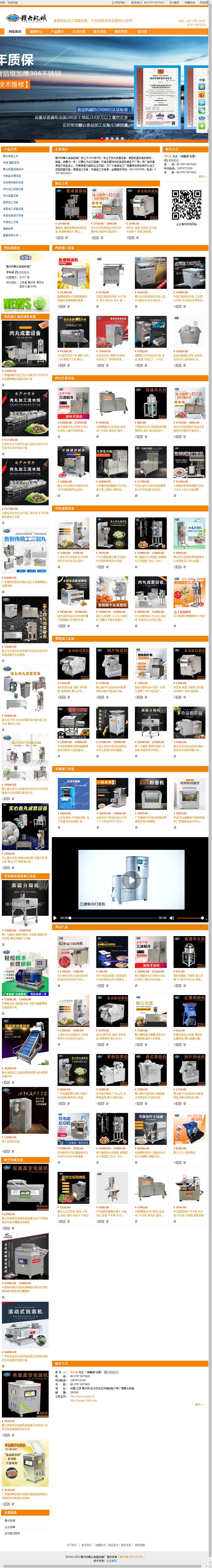 赣州市赣云食品机械厂网站案例