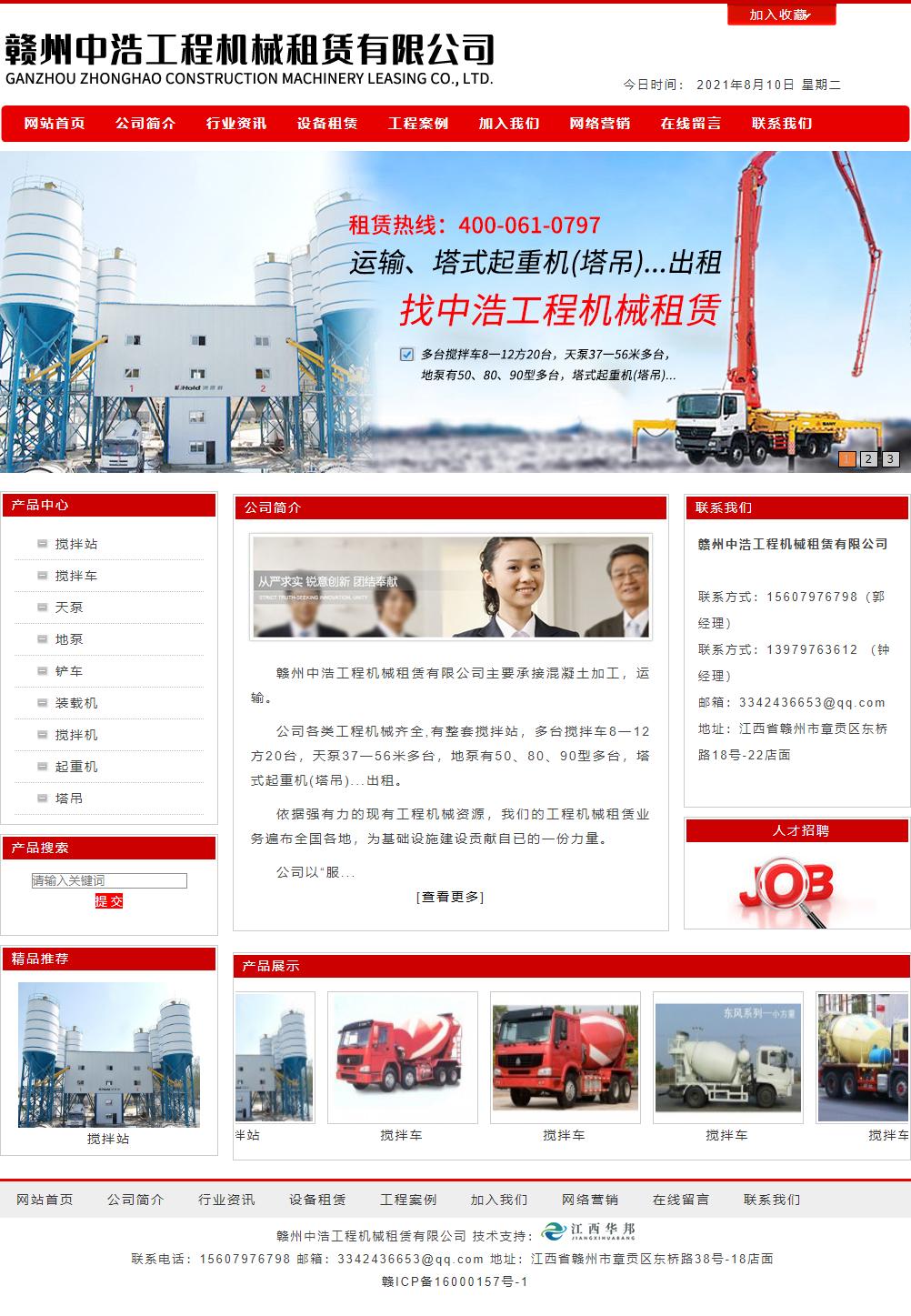 赣州中浩工程机械租赁有限公司网站案例