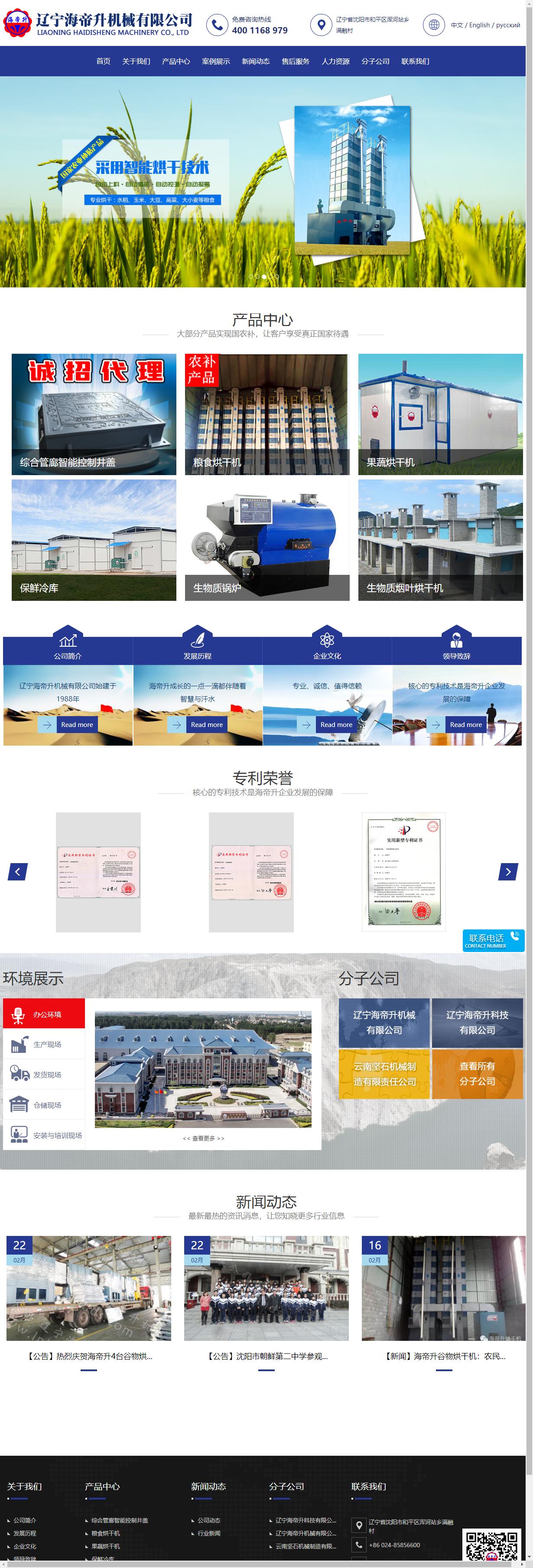 辽宁海帝升机械有限公司网站案例