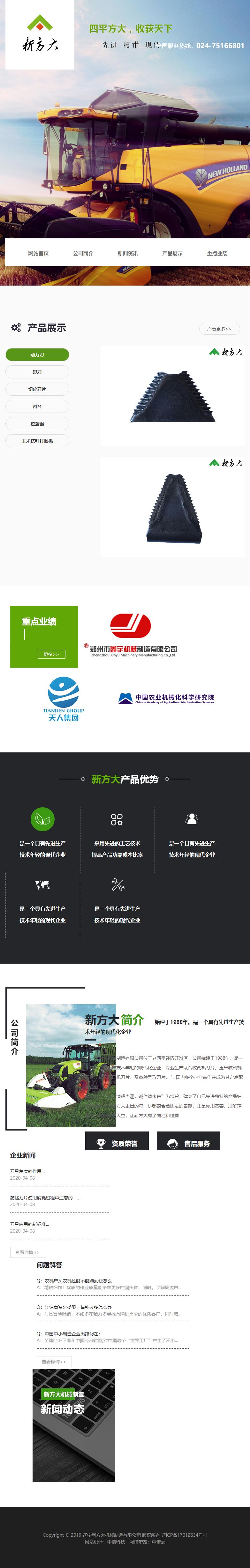 辽宁新方大机械制造有限公司网站案例
