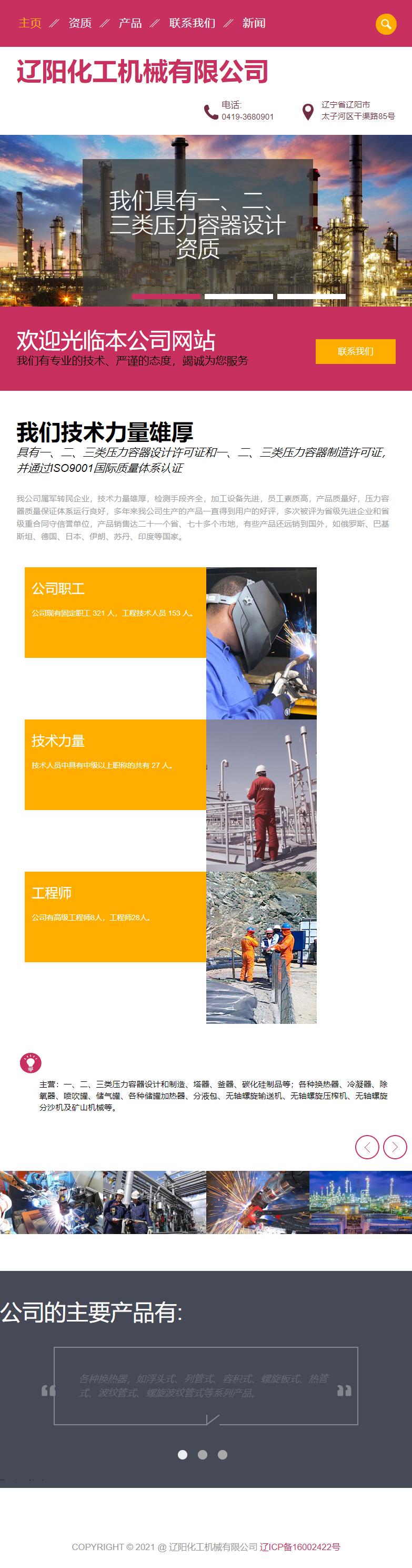 辽阳化工机械有限公司网站案例