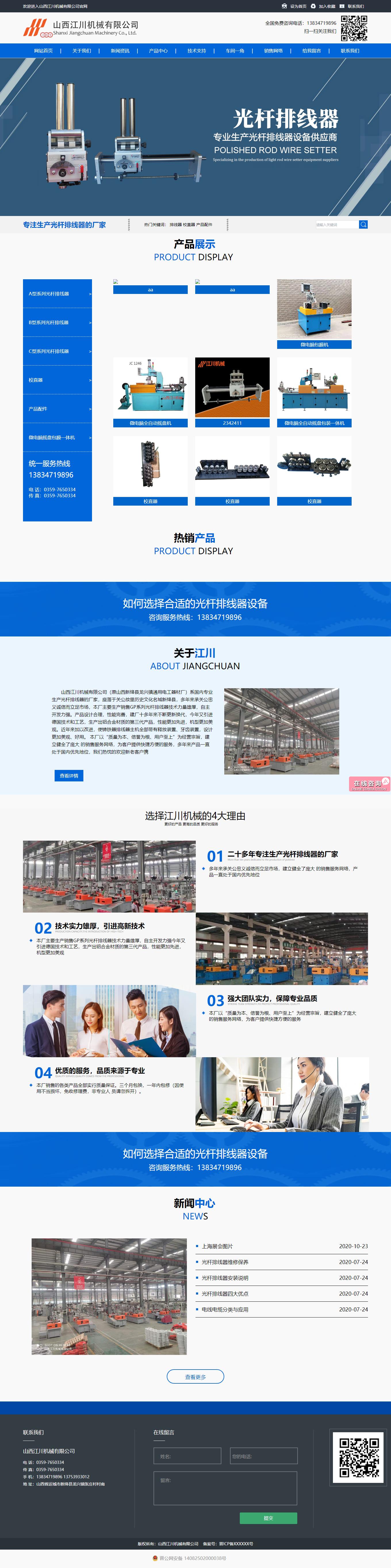 山西江川机械有限公司网站案例