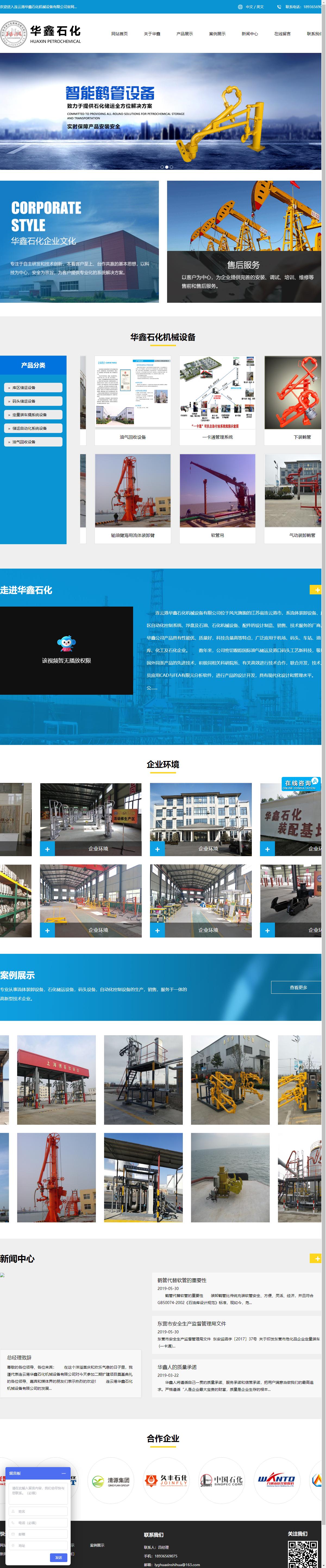 连云港华鑫石化机械设备有限公司网站案例