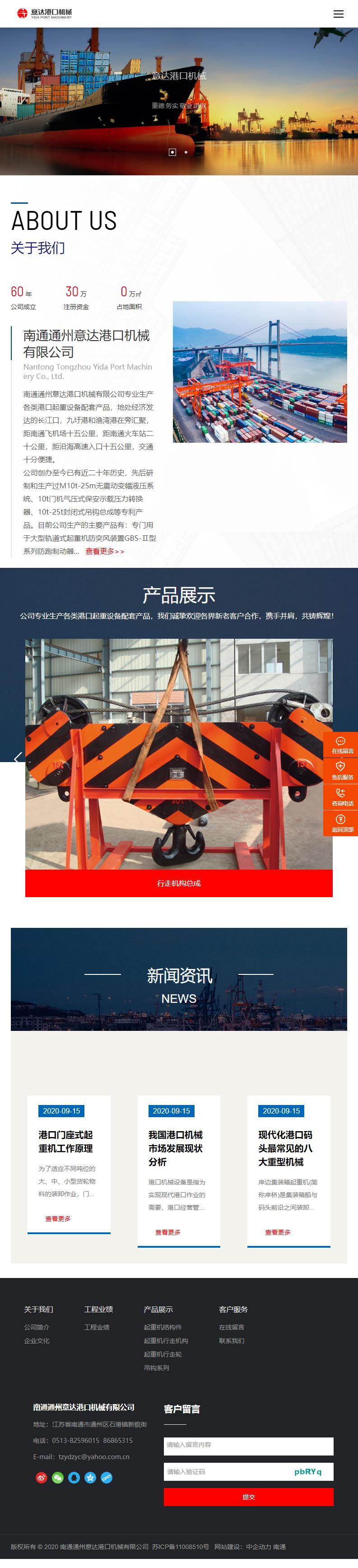 南通通州意达港口机械有限公司网站案例