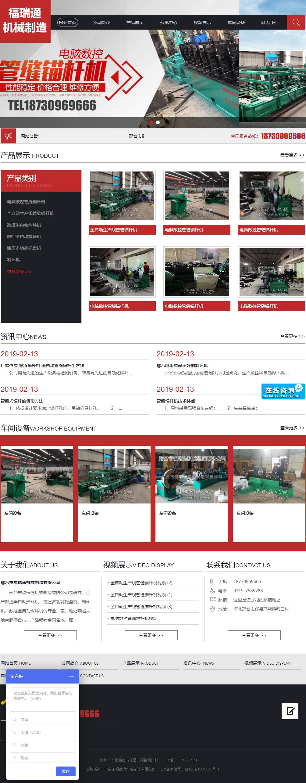 邢台市福瑞通机械制造有限公司网站案例