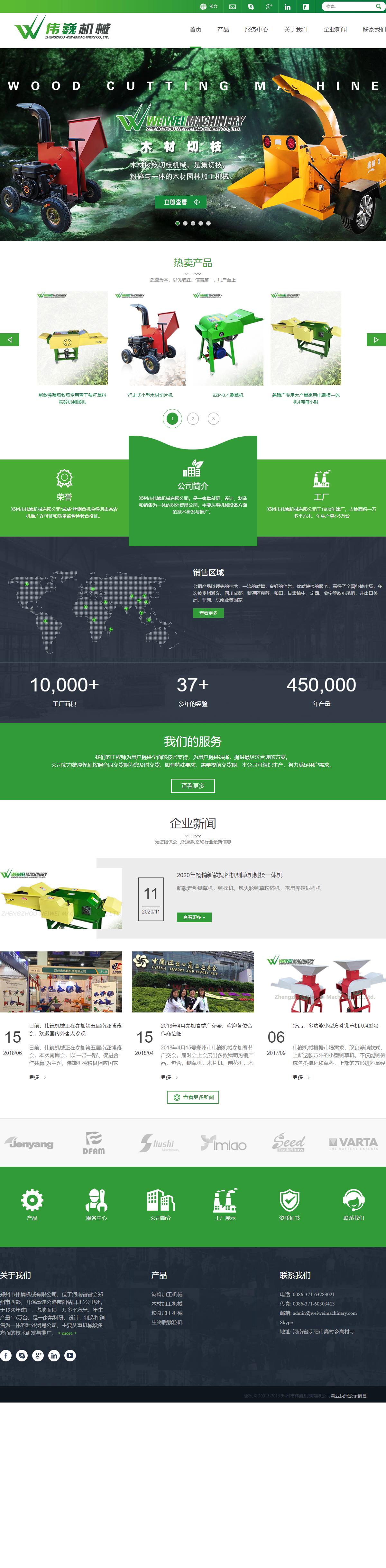 郑州市伟巍机械有限公司网站案例