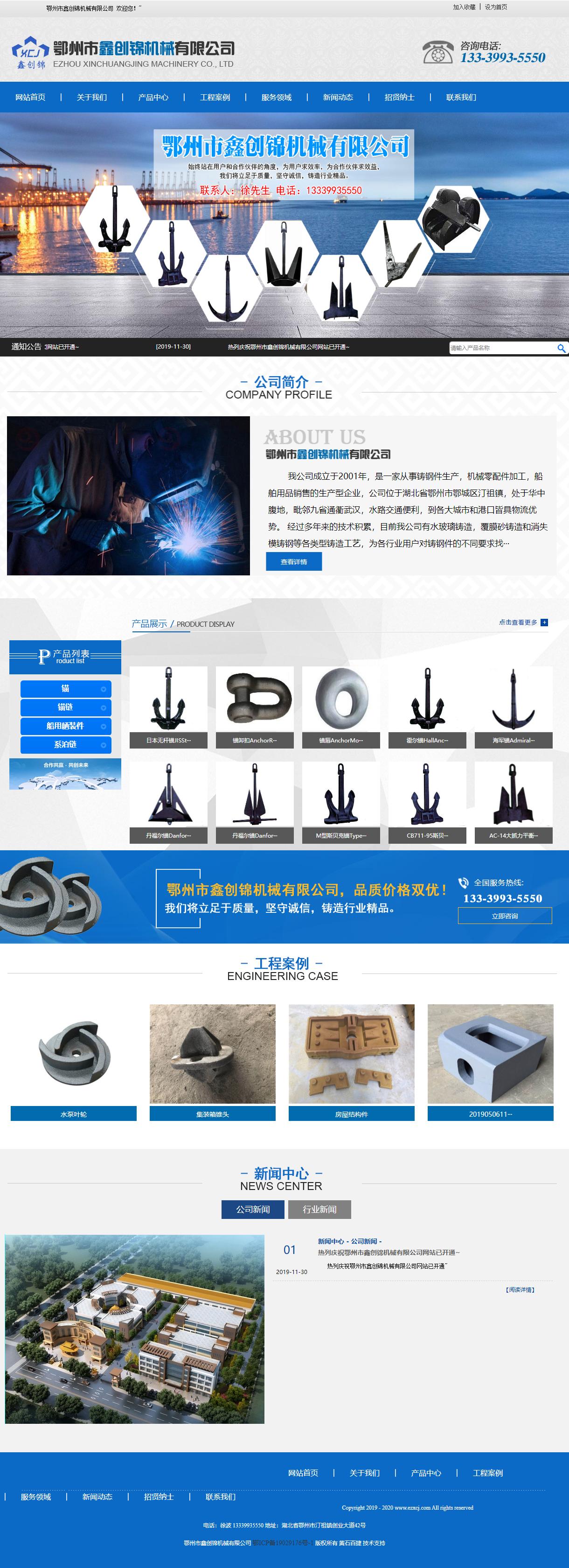 鄂州市鑫创锦机械有限公司网站案例