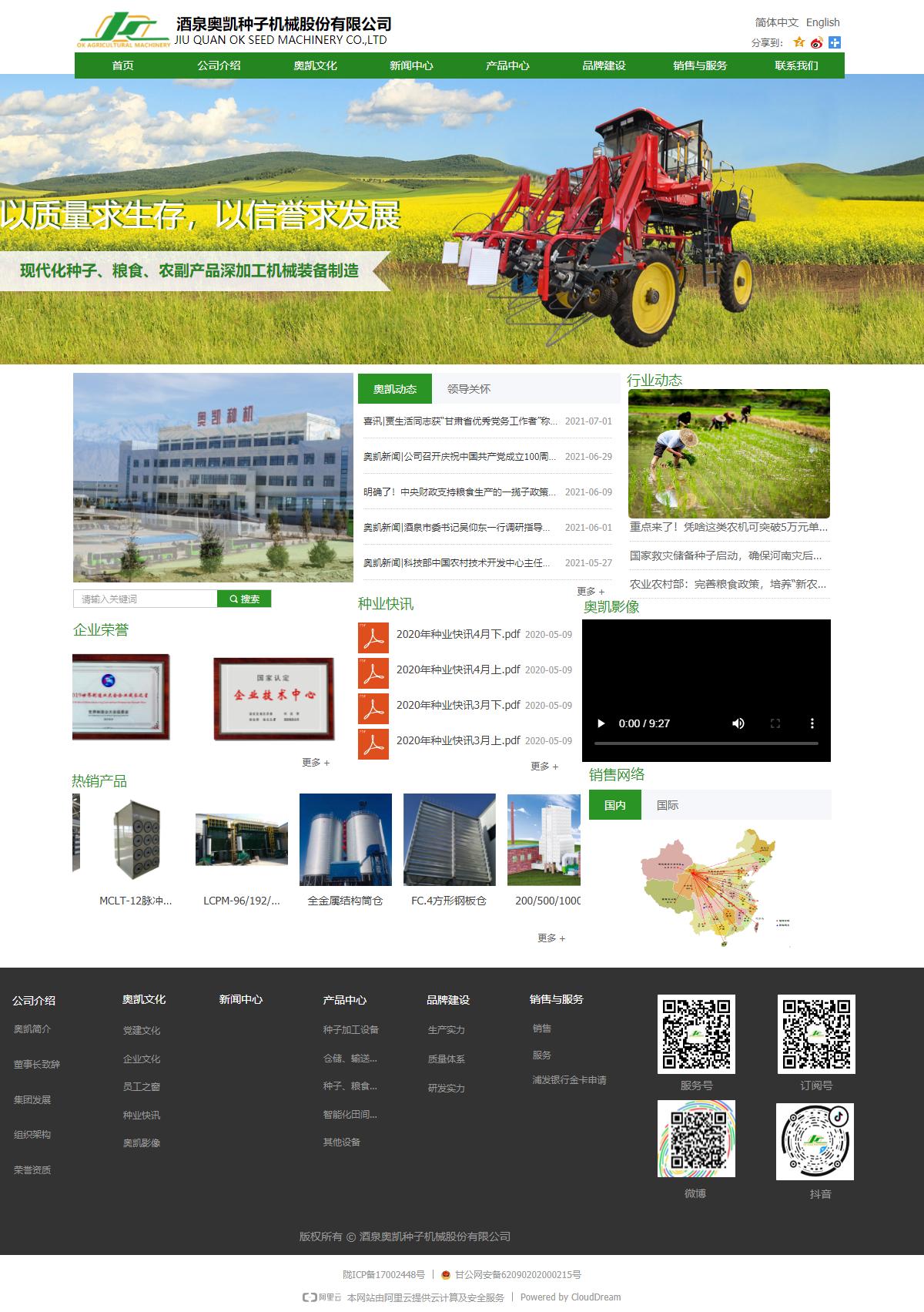 酒泉奥凯种子机械股份有限公司网站案例