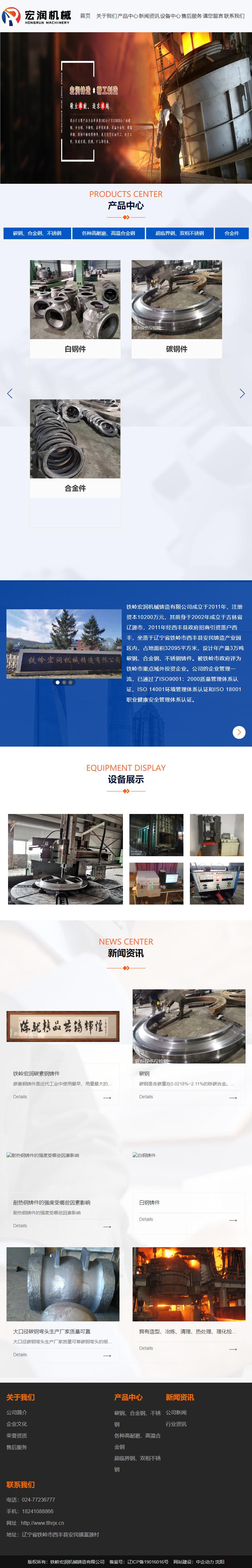 铁岭宏润机械铸造有限公司网站案例