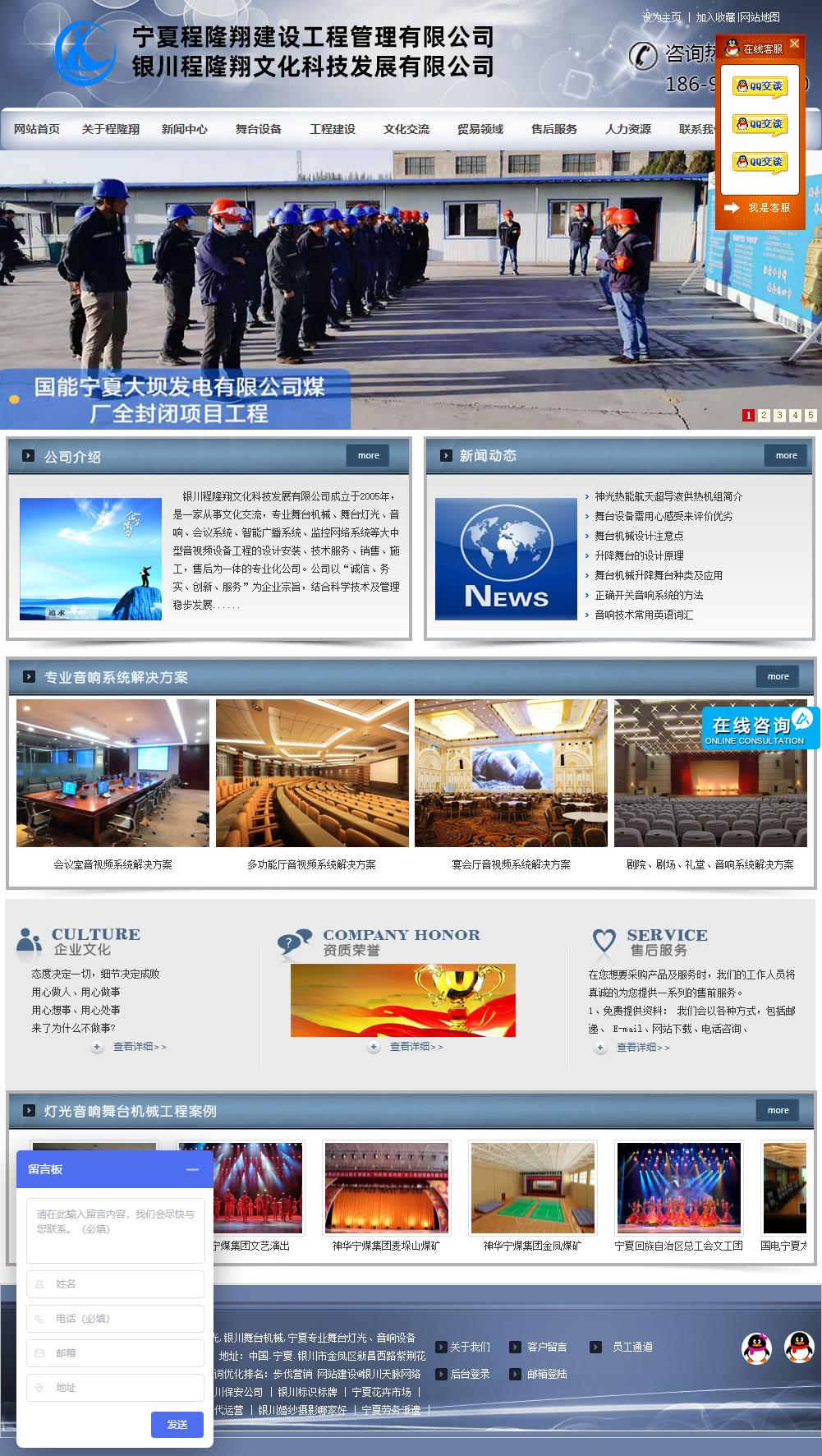银川程隆翔文化科技发展有限公司网站案例