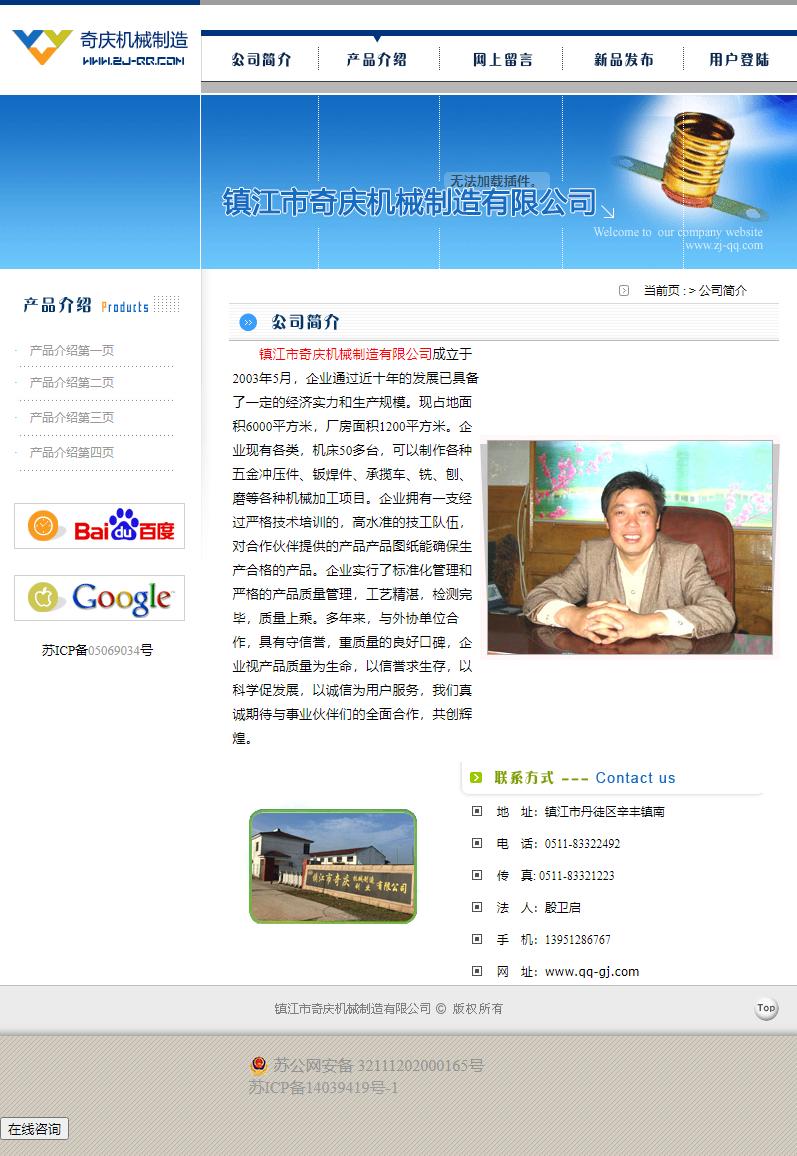 镇江市丹徒区奇庆工具厂网站案例