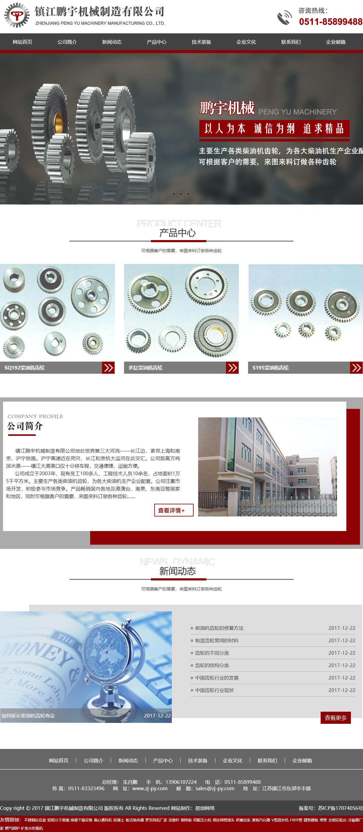 镇江鹏宇机械制造有限公司网站案例