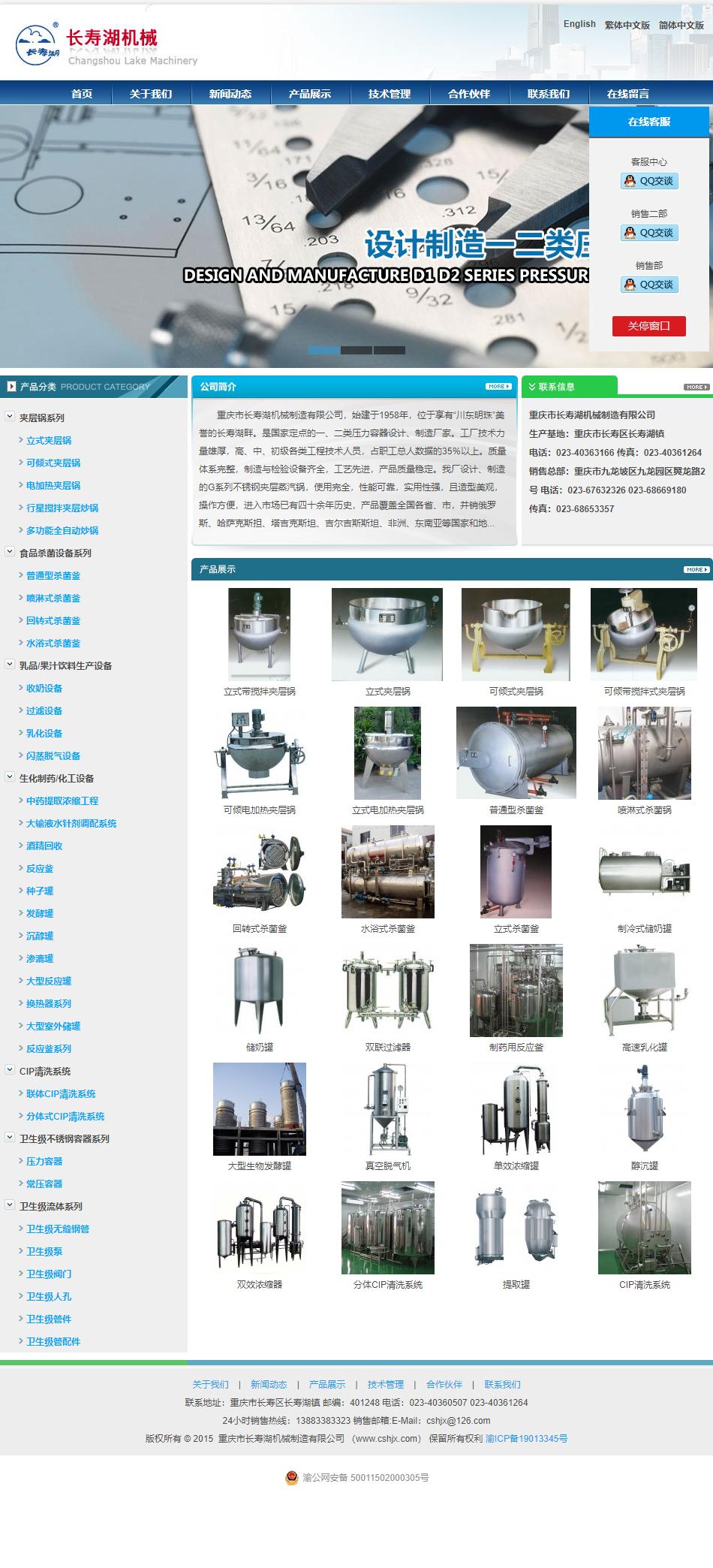 重庆市长寿湖机械制造有限公司网站案例