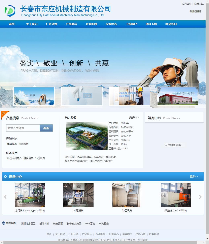长春市东应机械制造有限公司网站案例
