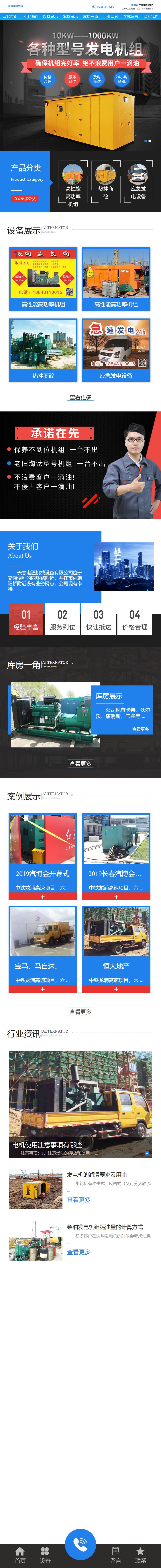长春电通机械设备有限公司网站案例