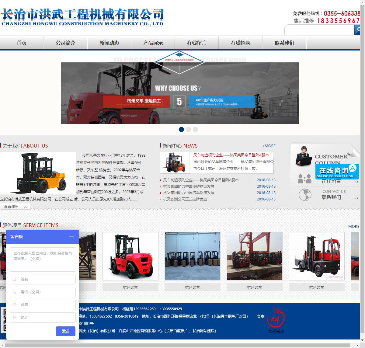 长治市洪武工程机械有限公司网站案例