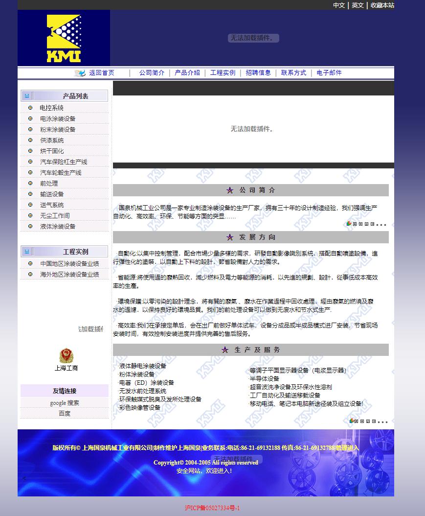 上海国泉机械工业有限公司网站案例