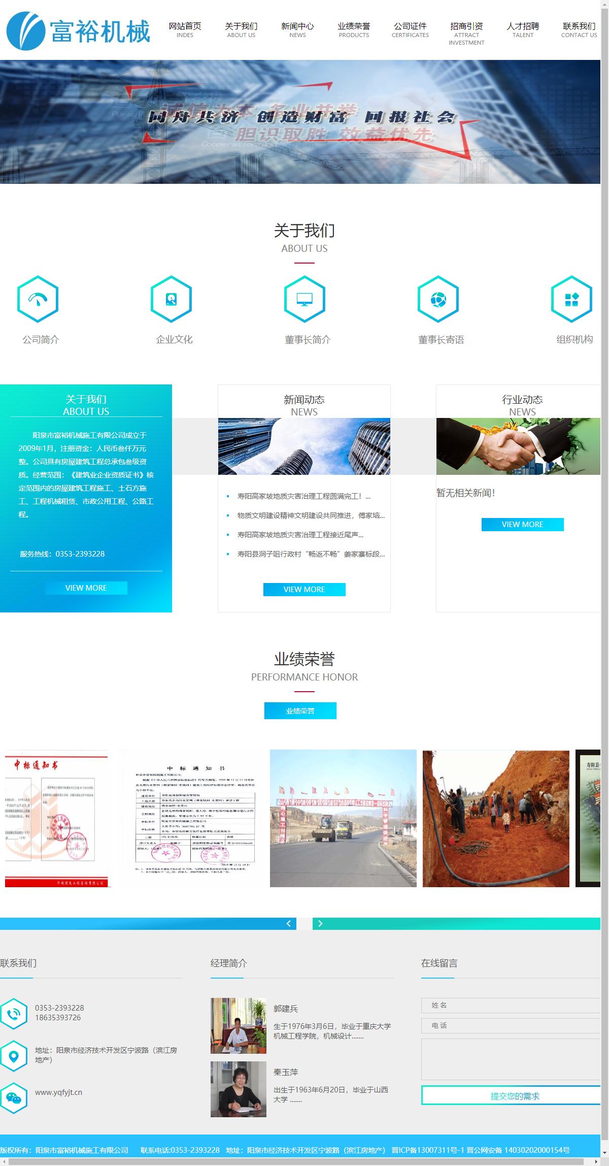 阳泉市富裕机械施工有限公司网站案例