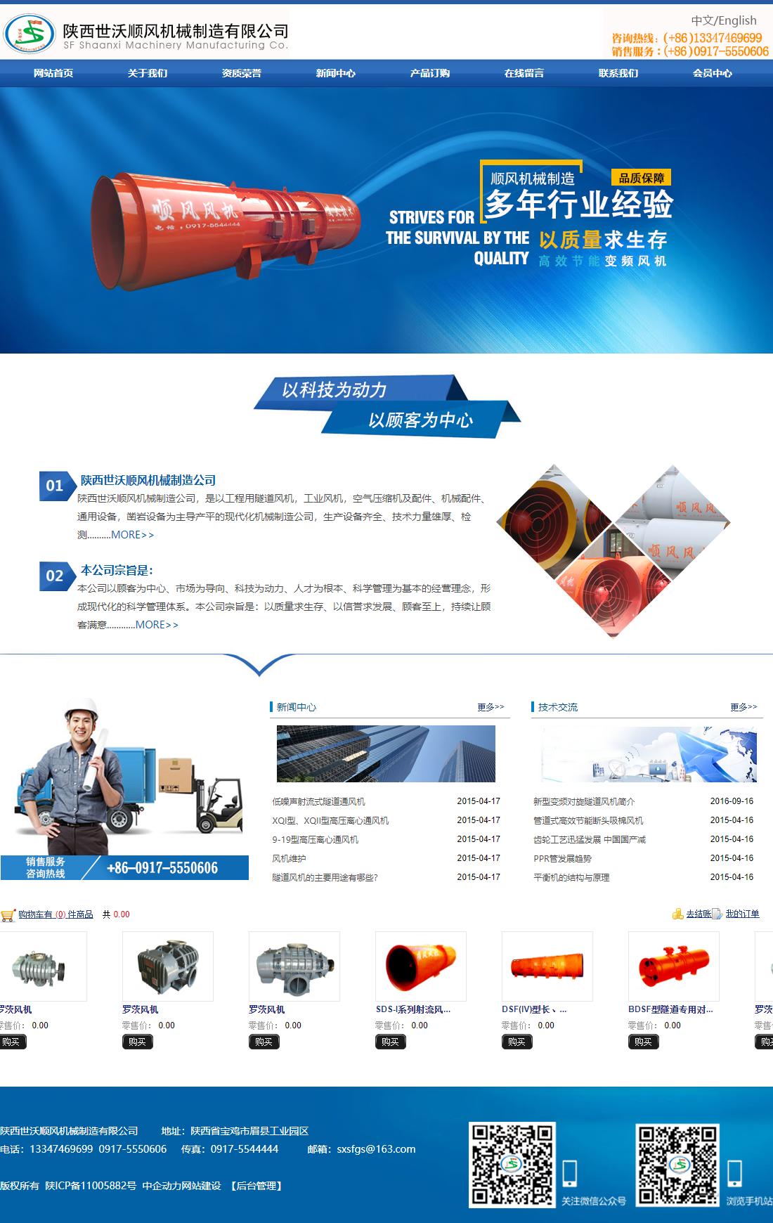 陕西顺风机械制造有限公司网站案例