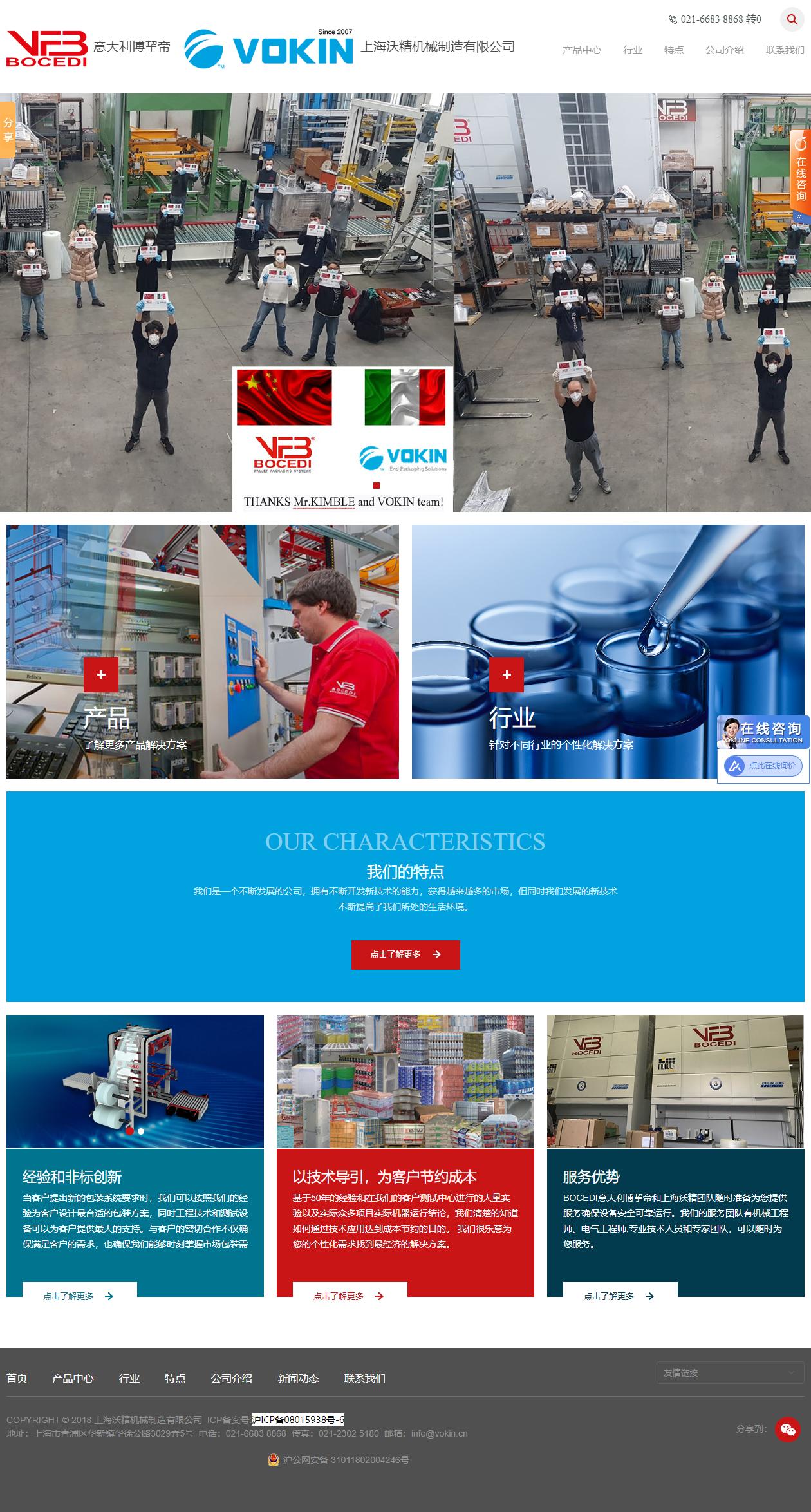 上海沃精机械制造有限公司网站案例