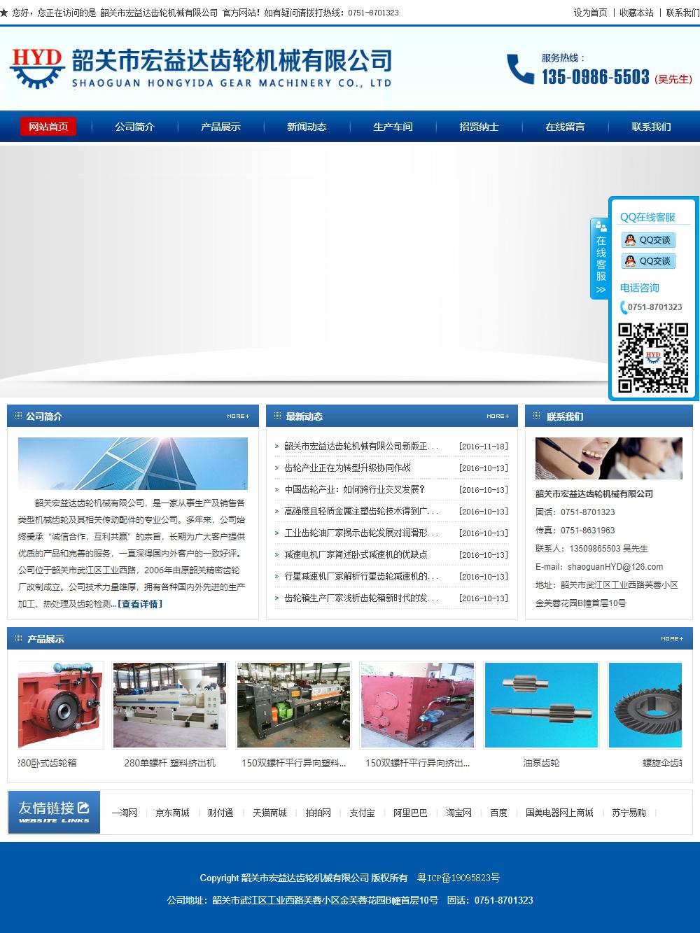 韶关市宏益达齿轮机械有限公司网站案例