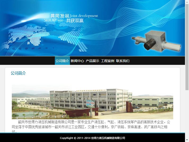 韶关市世得力液压机械制造有限公司网站案例