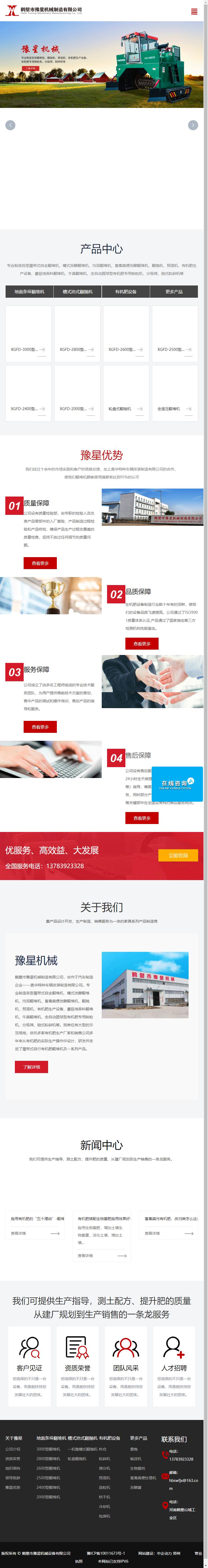 鹤壁市豫星机械制造有限公司网站案例