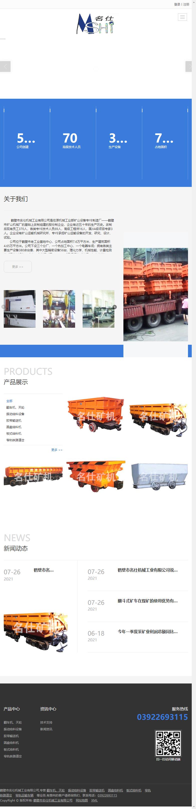 鹤壁市名仕机械工业有限公司网站案例