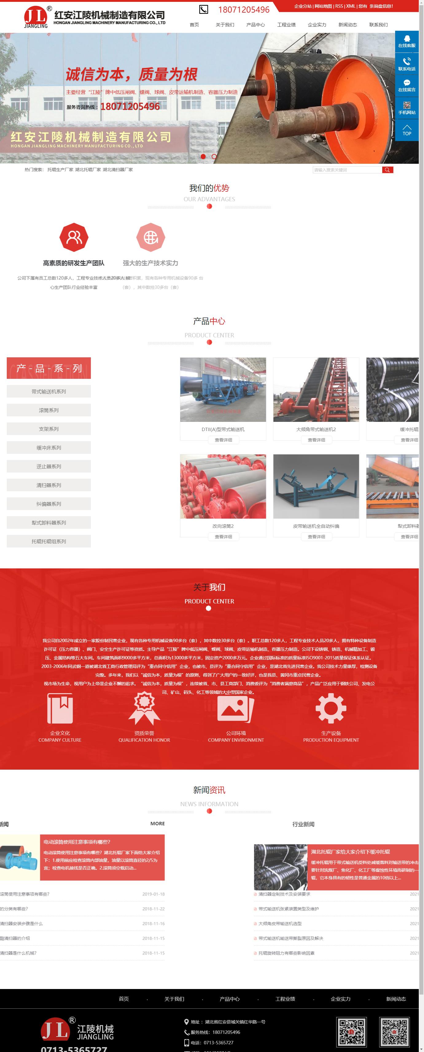 红安江陵机械制造有限公司网站案例