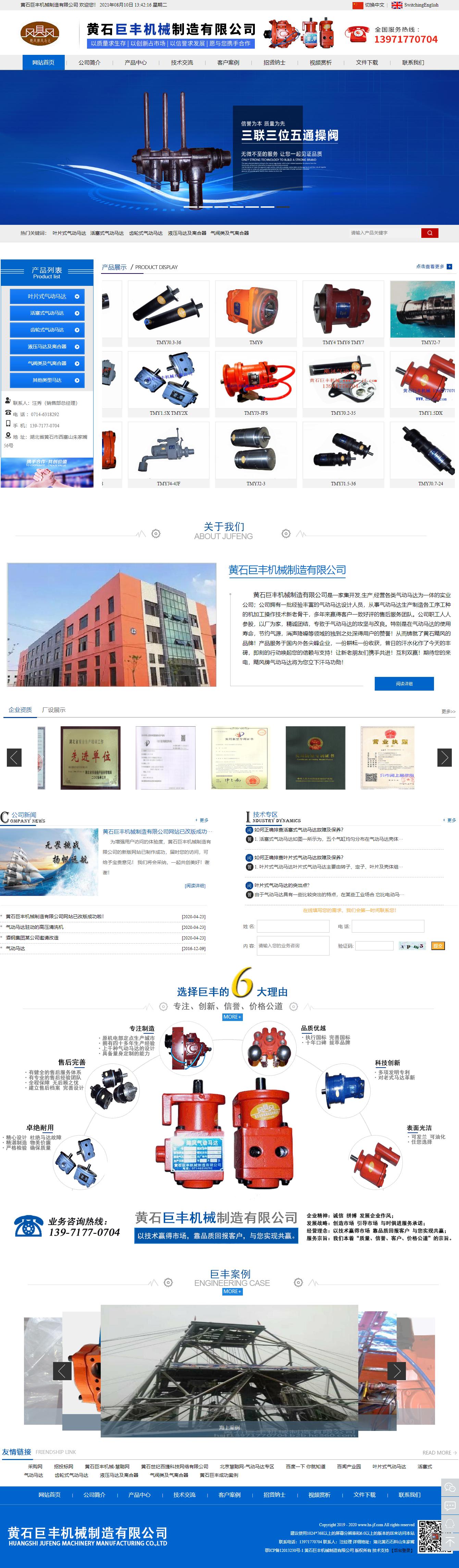黄石巨丰机械制造有限公司网站案例