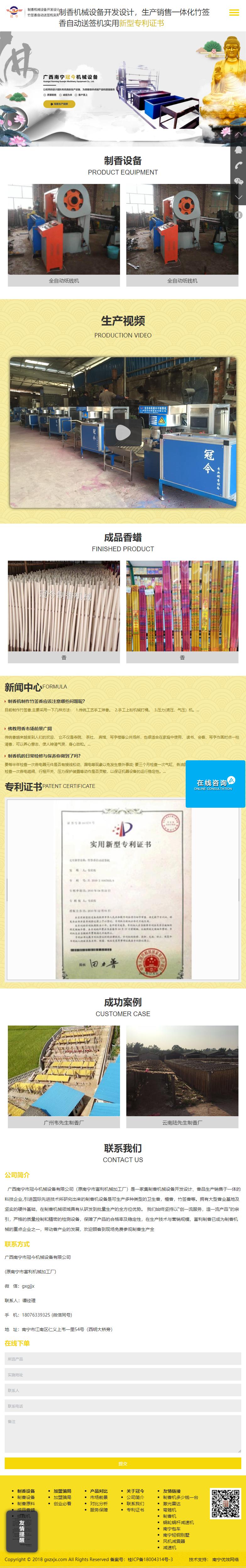 广西南宁市冠今机械设备有限公司网站案例