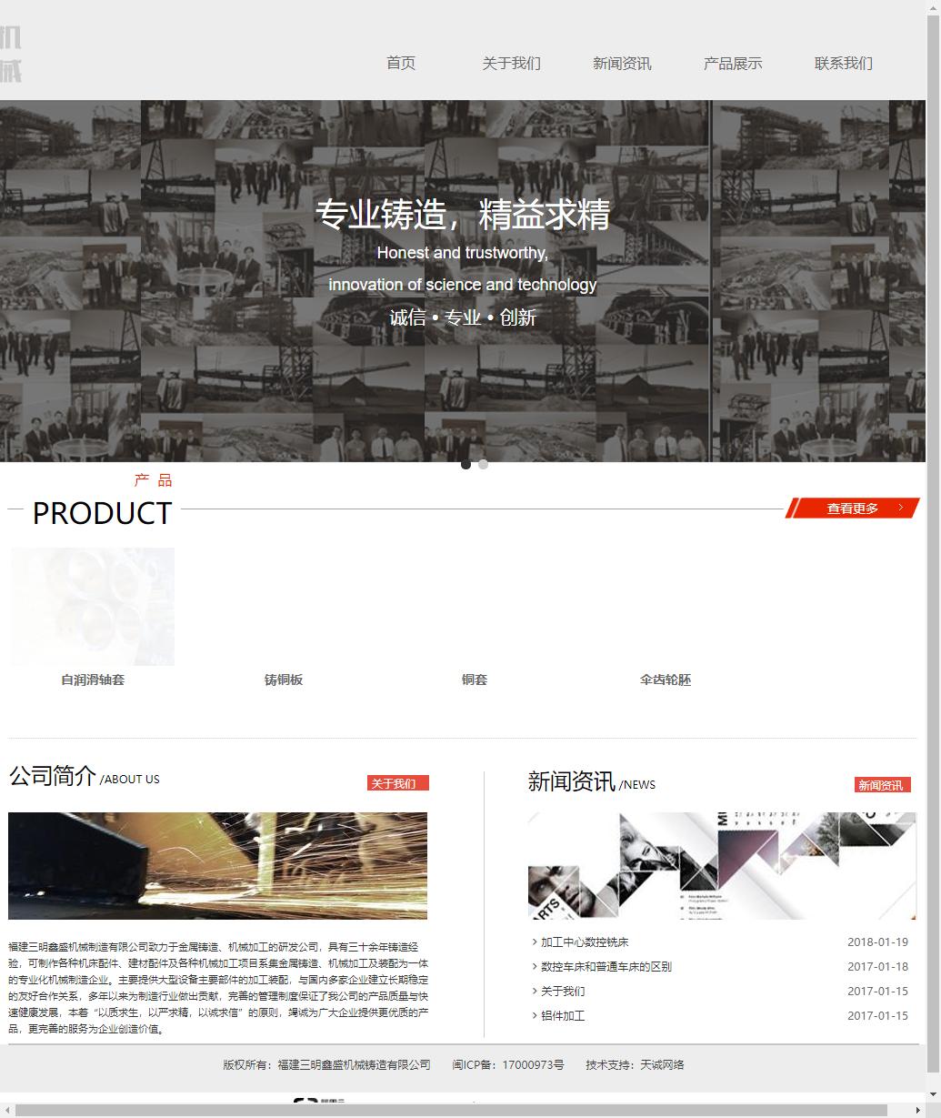 福建三明鑫盛机械制造有限公司网站案例