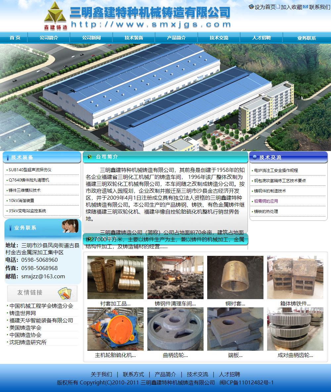 三明鑫建特种机械铸造有限公司网站案例