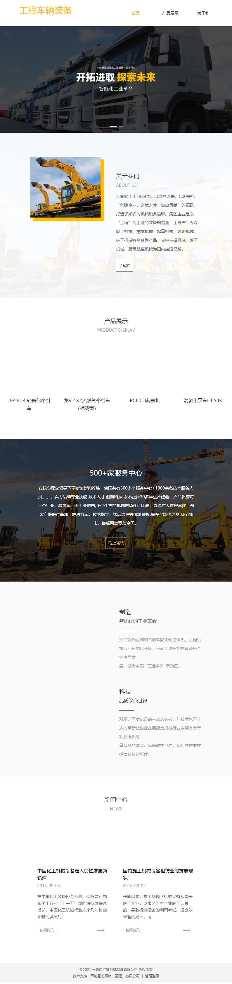 三明市汇捷机械制造有限公司网站案例