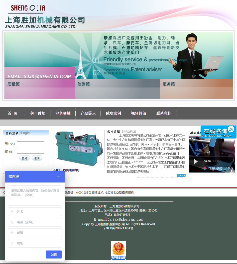 上海胜加机械有限公司网站案例