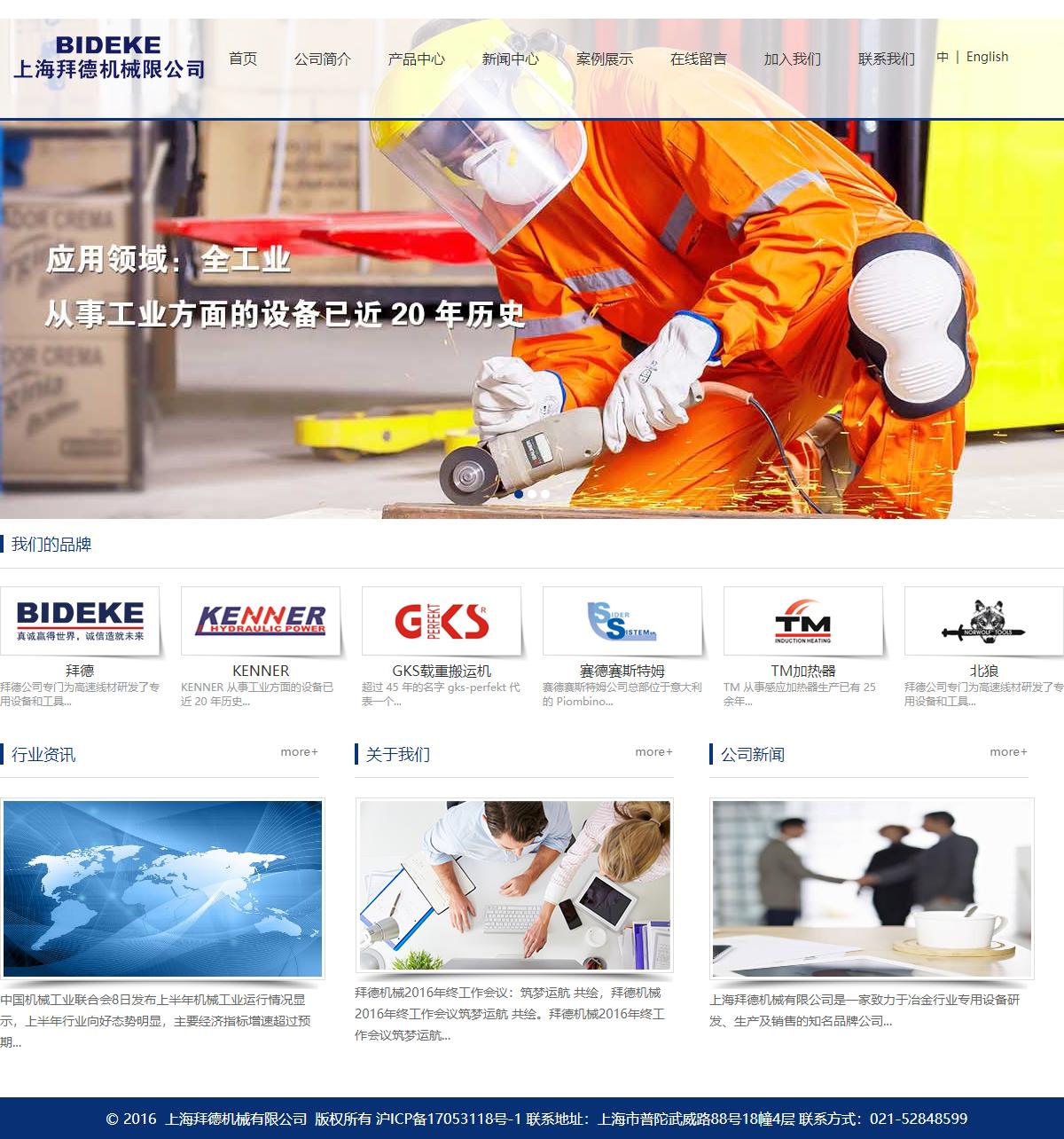 上海拜德机械有限公司网站案例