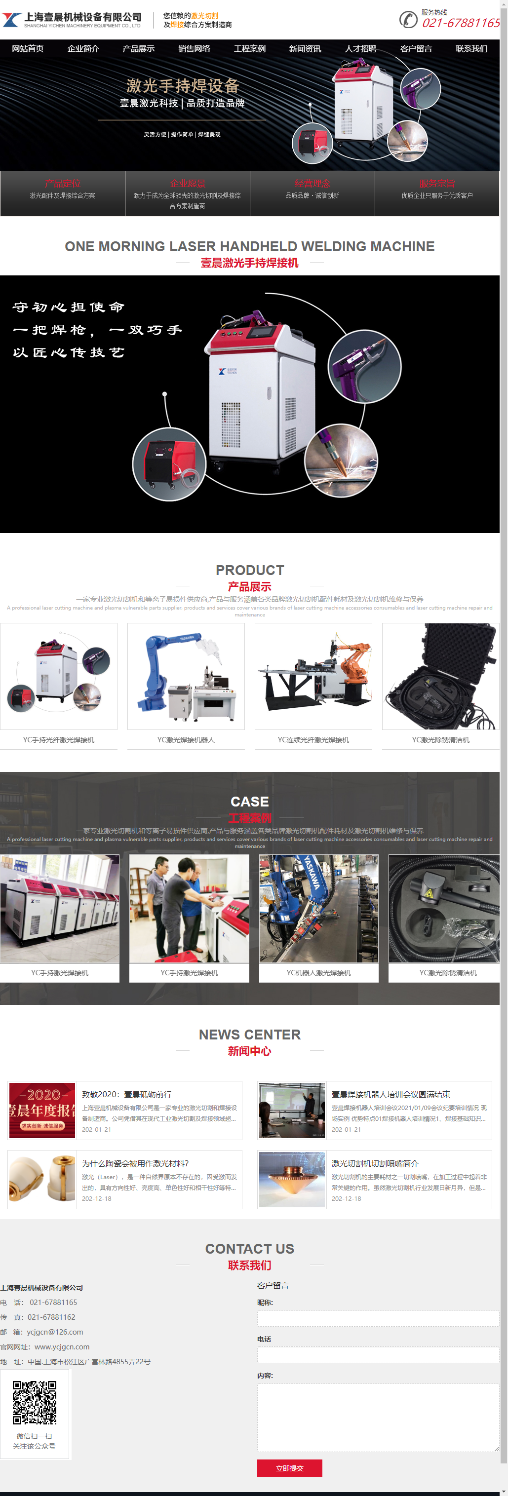 上海壹晨机械设备有限公司网站案例