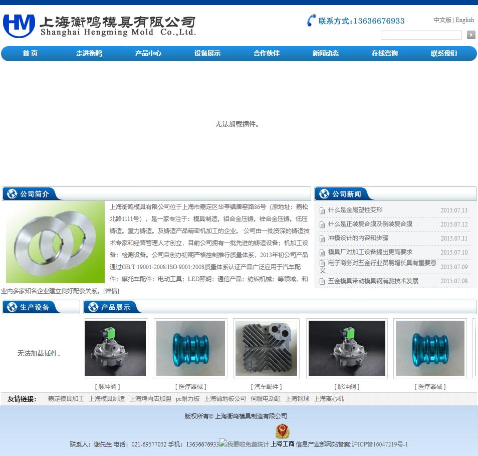 上海衡鸣模具有限公司网站案例