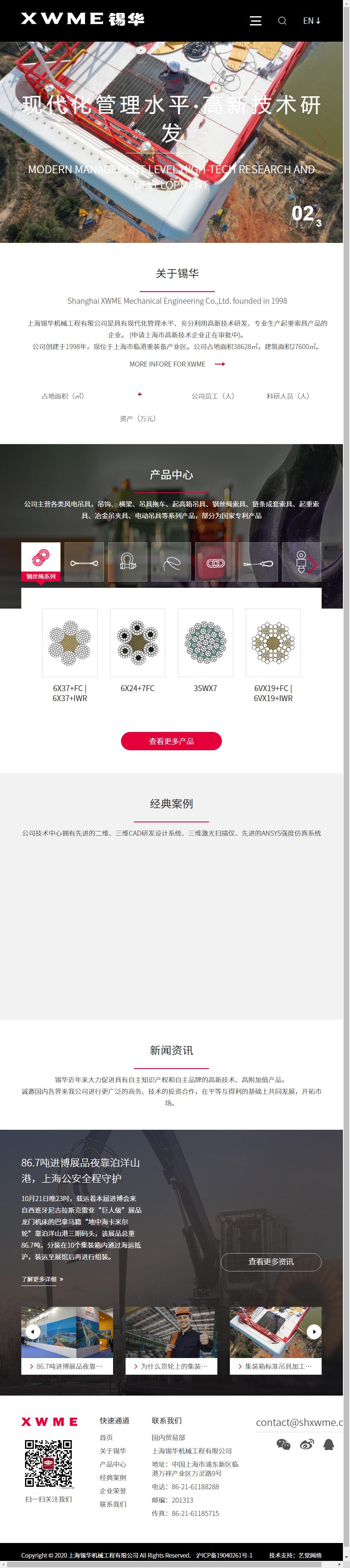 上海锡华机械工程有限公司网站案例