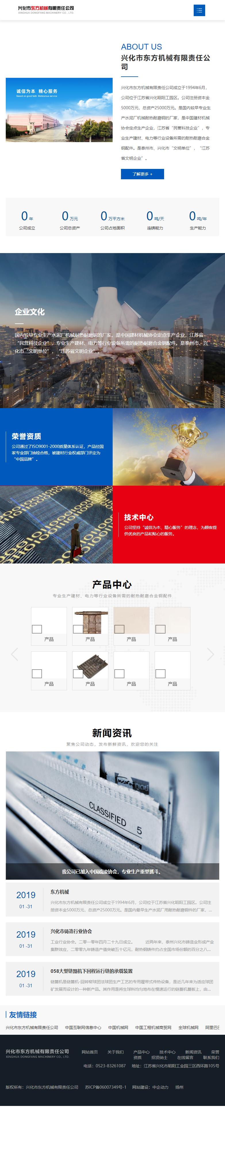 兴化市东方机械有限责任公司网站案例