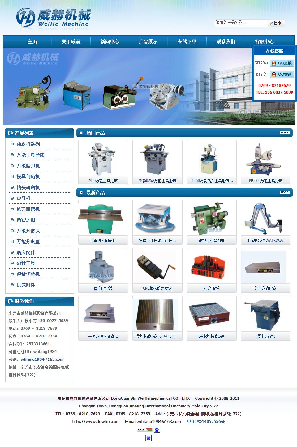 东莞市威赫机械设备有限公司网站案例