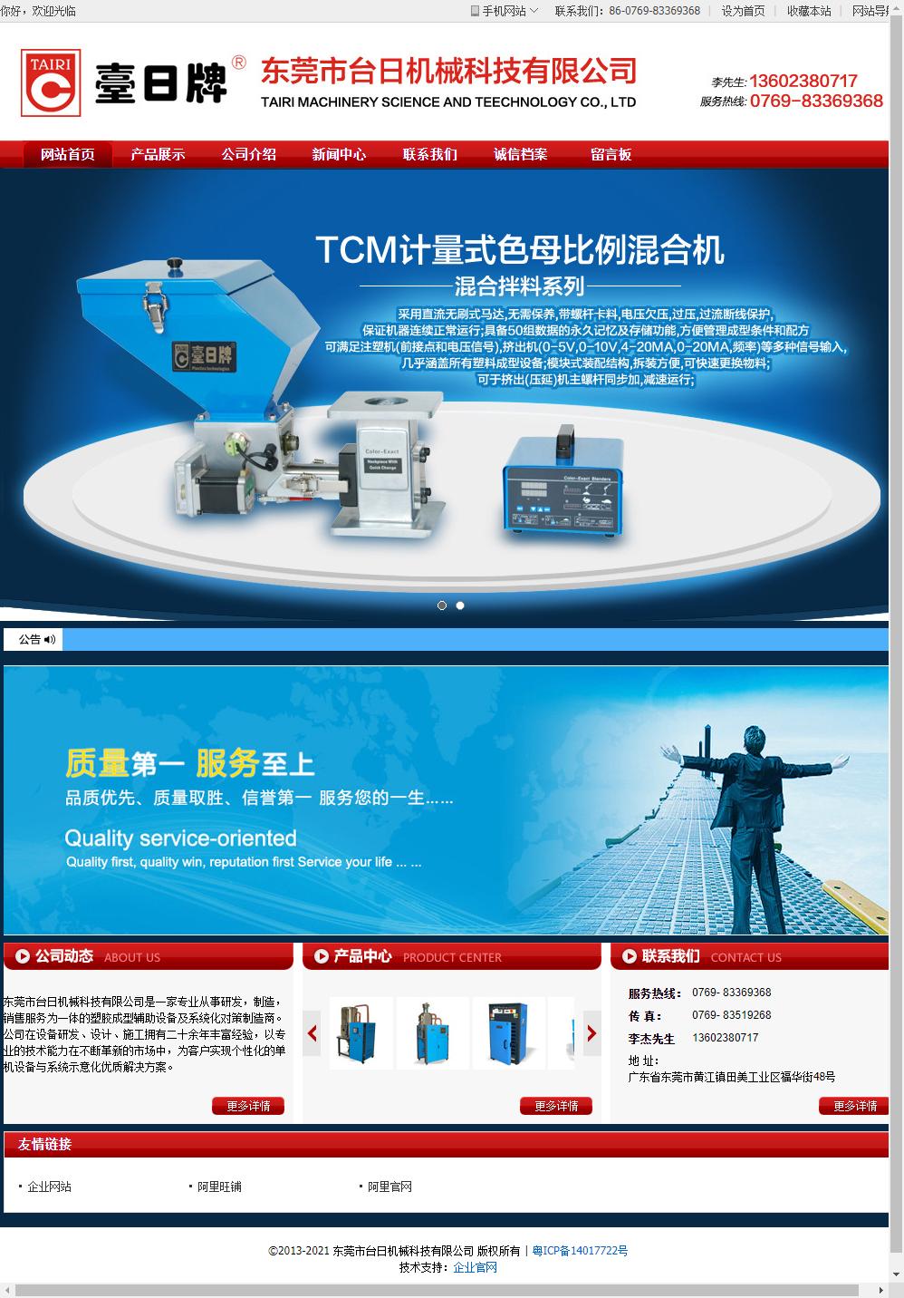 东莞市台日机械科技有限公司网站案例
