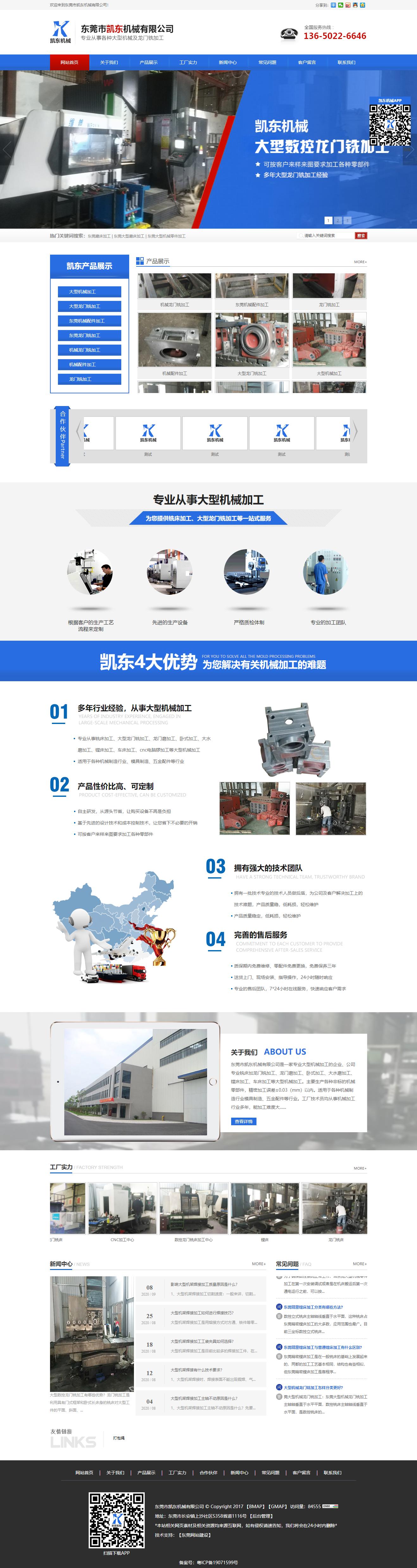 东莞市凯东机械有限公司网站案例