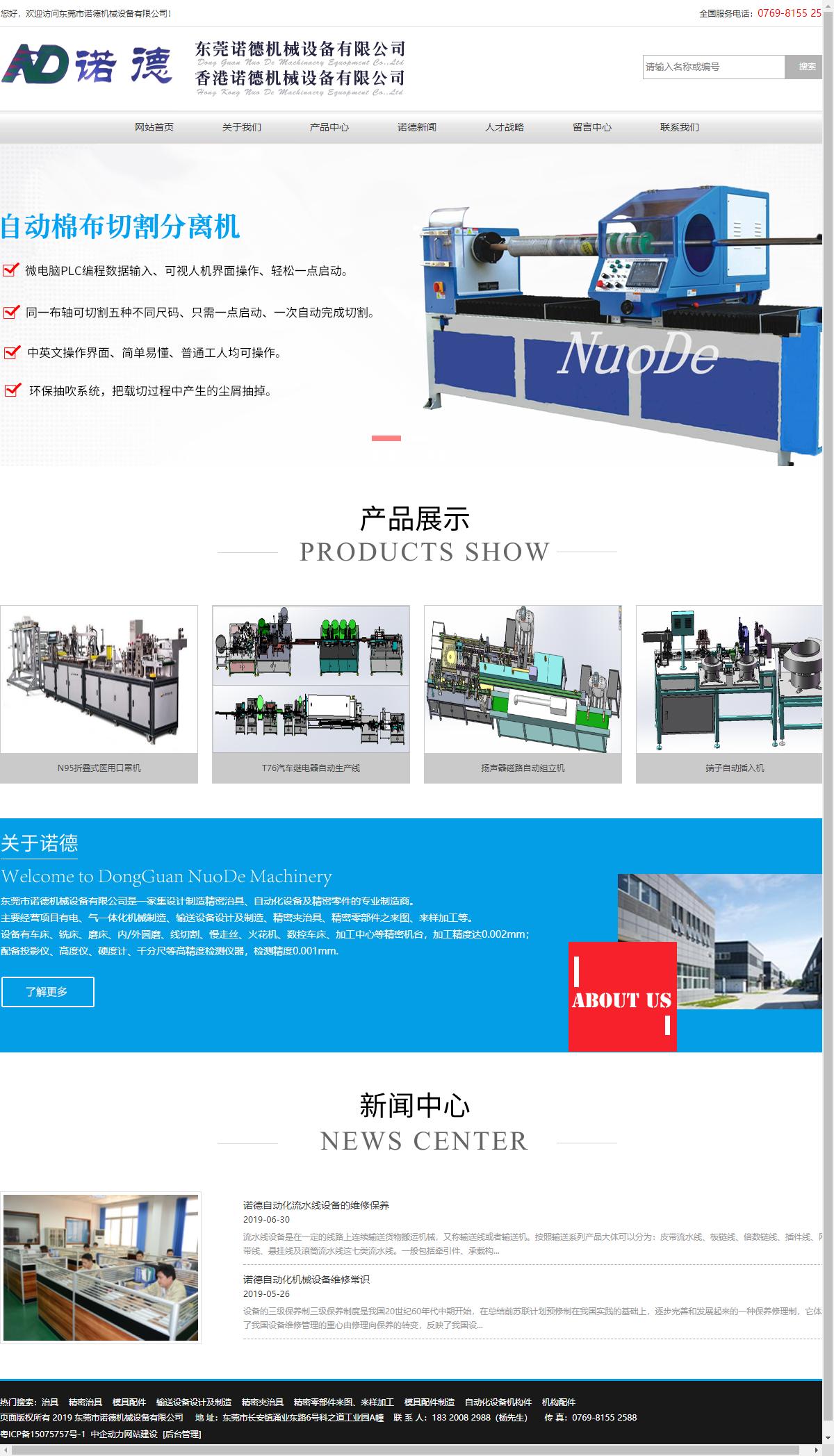 东莞市诺德机械设备有限公司网站案例